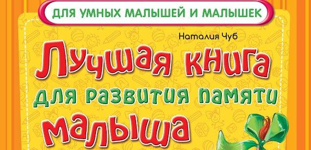 «Лучшая книга для развития памяти малыша» (Чуб Н.)