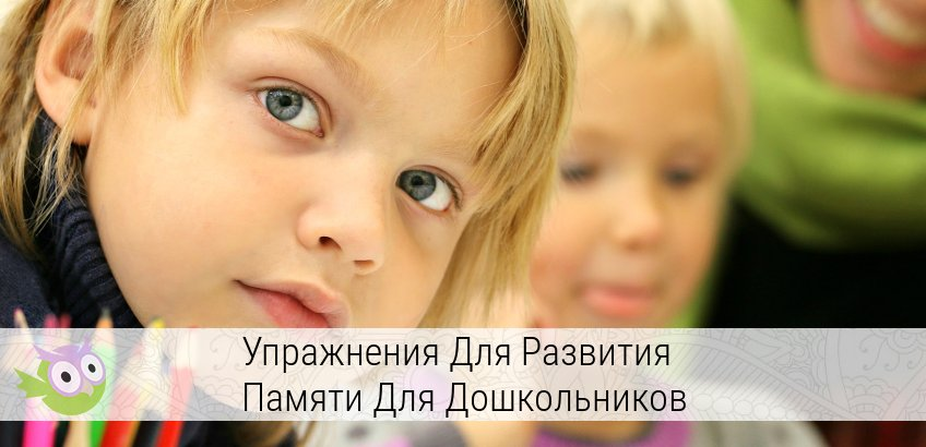 Мнемотехники и способы развития памяти для дошкольников
