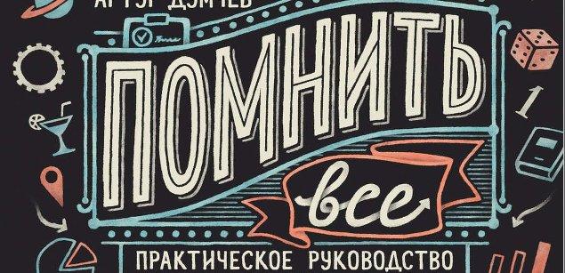 «Помнить всё» А. Думчева