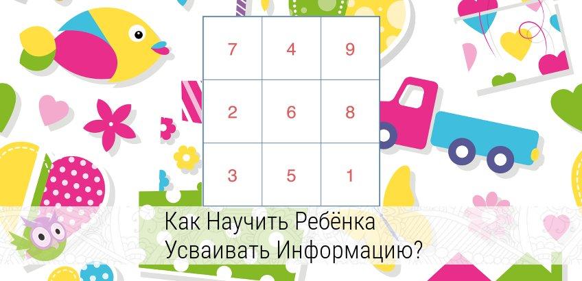 таблица Шульте для дошкольников
