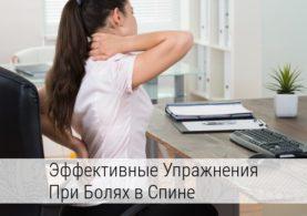 упражнения для укрепления мышц спины в домашних условиях для женщин