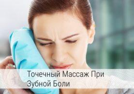 точки на теле от зубной боли