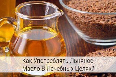 как употреблять льняное масло в лечебных целях