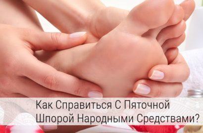 пяточные шпоры как лечить в домашних условиях народными средствами