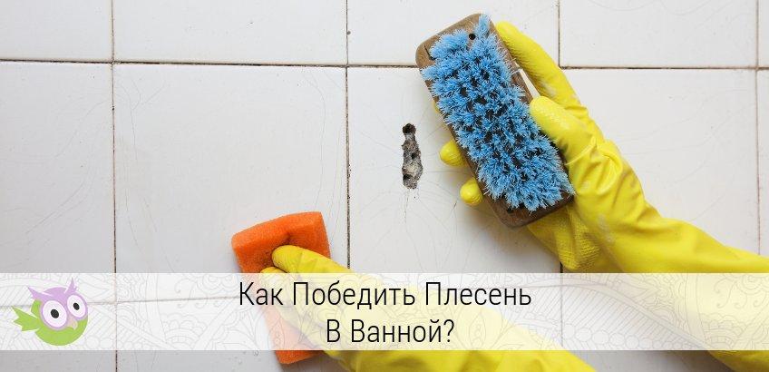 как избавиться от плесени в ванной в домашних условиях