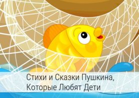 стихи Пушкина для дошкольников