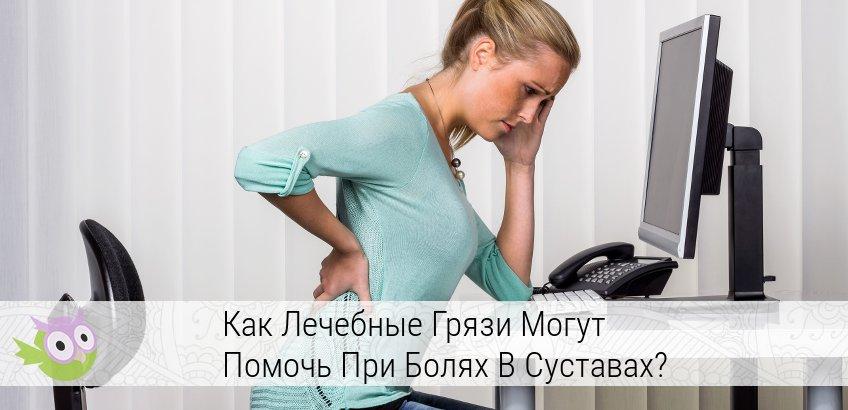 лечебные грязи для лечения суставов