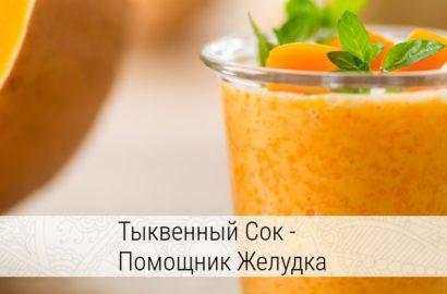 сок из тыквы польза и вред для организма