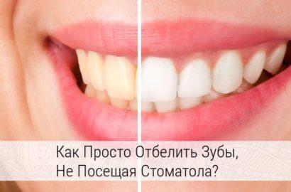 чем можно отбелить зубы в домашних условиях