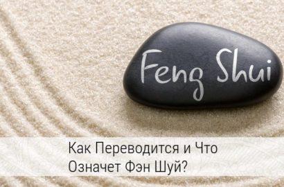 Перевод фэн шуй
