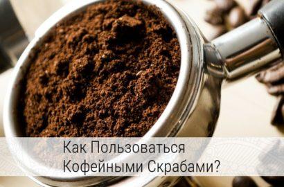 как сделать скраб для тела в домашних условиях из кофе