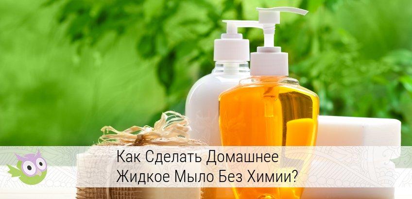 как сделать жидкое мыло в домашних условиях из обмылков