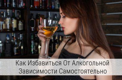 как избавиться от алкоголизма в домашних условиях навсегда