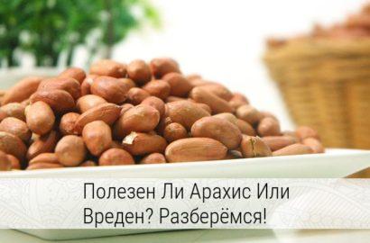 арахис полезные свойства и противопоказания