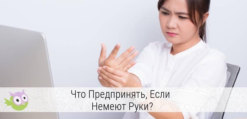 почему немеют руки во время сна и днем