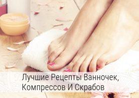 как избавиться от сухих мозолей на пальцах ног в домашних условиях