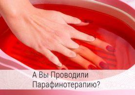парафиновые ванночки для рук польза и вред