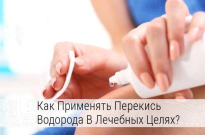 Применение перекиси водорода в лечебных целях