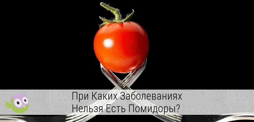 при каких заболеваниях нельзя есть помидоры
