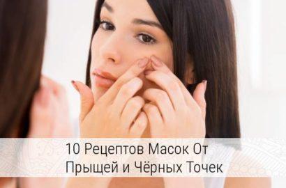 маски для лица от прыщей и черных точек в домашних условиях