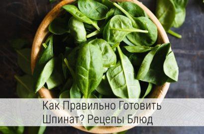 рецепты как употреблять в пищу шпинат