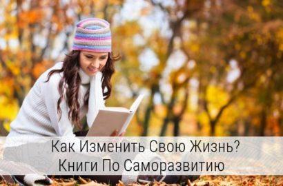 Какие книги стоит прочитать для саморазвития женщине