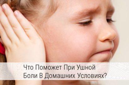 ушная боль лечение в домашних условиях