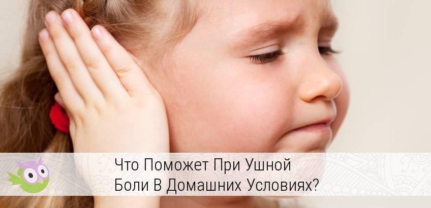 Что делать если заболело ухо у взрослого 4