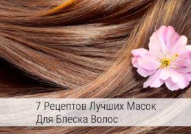 маски для волос для блеска и шелковистости в домашних условиях